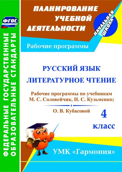 Купить Русский язык. Литературное чтение. 4 класс: рабочие программы по учебникам М. С. Соловейчик
