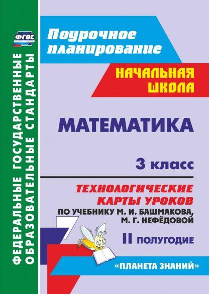 Купить Математика. 3 класс: технологические карты уроков по учебнику М. И. Башмакова