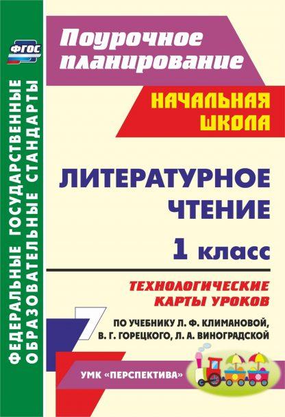 Купить Литературное чтение. 1 класс: технологические карты уроков по учебнику Л. Ф. Климановой