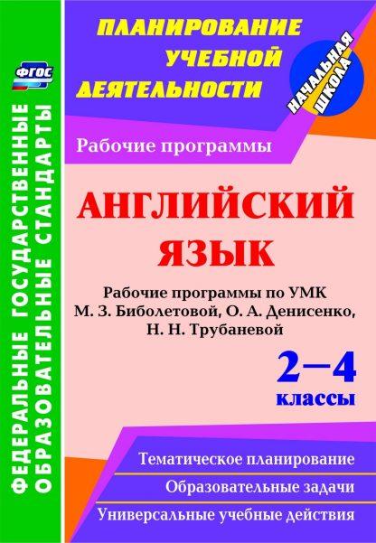Купить Английский язык. 2-4 классы: рабочие программы по УМК М. З. Биболетовой