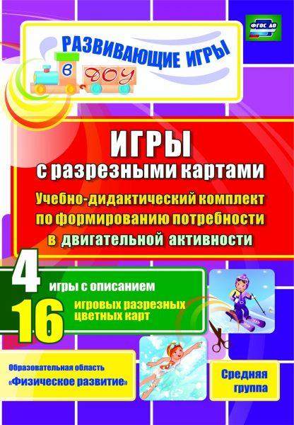 Купить Игры с разрезными картами. Учебно-дидактический комплект по формированию потребности в двигательной активности: 4 игры с описанием. 16 игровых разрезных цветных карт. Средняя группа в Москве по недорогой цене