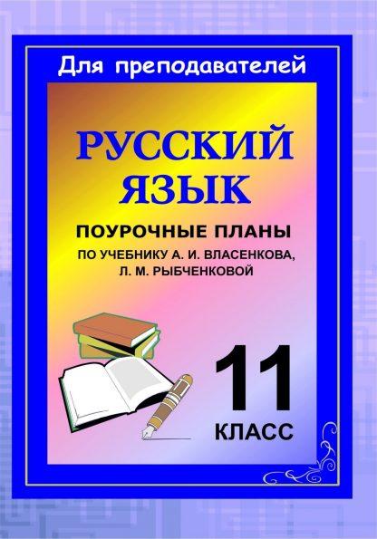 Купить Русский язык. 11 класс: поурочные планы по учебнику А. И. Власенкова