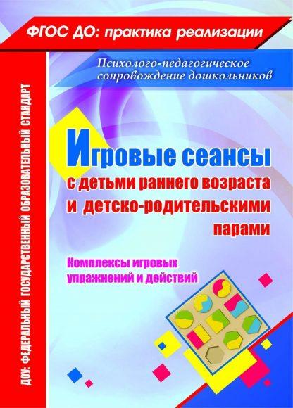 Купить Игровые сеансы с детьми раннего возраста и детско-родительскими парами. Комплексы игровых упражнений и действий в Москве по недорогой цене