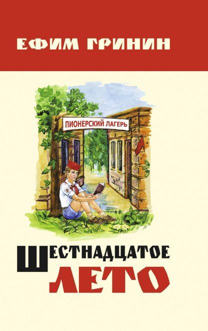 Купить Шестнадцатое лето в Москве по недорогой цене