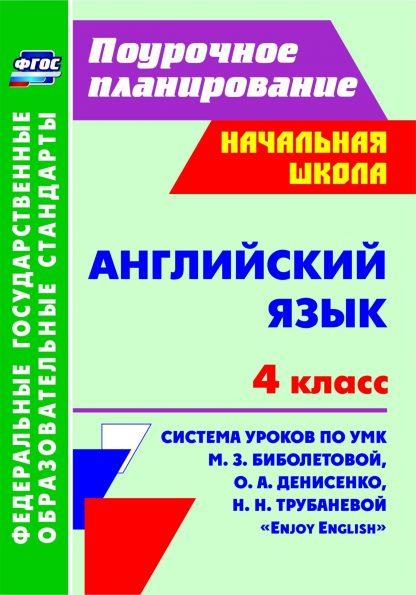 Купить Английский язык. 4 класс: система уроков по УМК М. З. Биболетовой