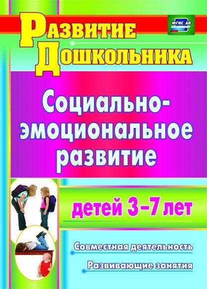 Купить Социально-эмоциональное развитие детей 3-7 лет: совместная деятельность