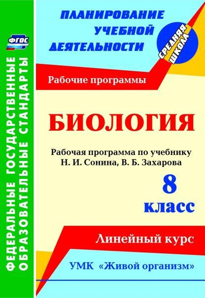 Купить Биология. 8 класс: рабочая программа по учебнику Н. И. Сонина