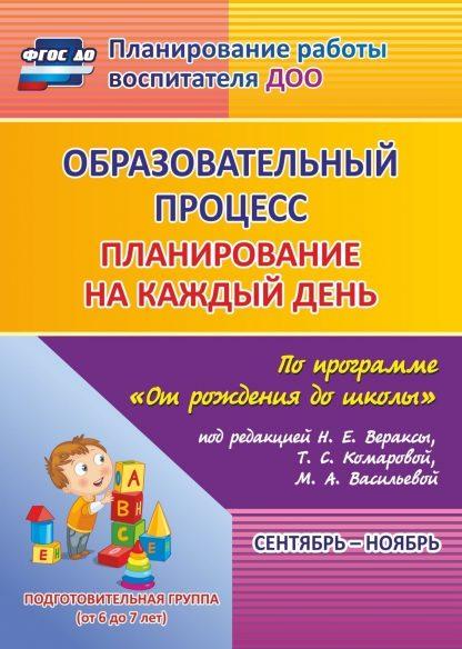 """Купить Образовательный процесс: планирование на каждый день по программе """"От рождения до школы"""" под редакцией Н. Е. Вераксы"""