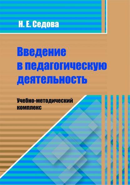 Купить Введение в педагогическую деятельность. Учебно-методический комплекс в Москве по недорогой цене