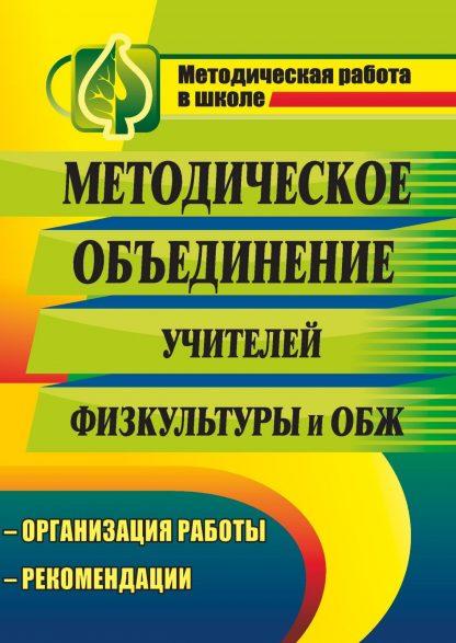 Купить Методическое объединение учителей физической культуры и основ безопасности жизнедеятельности: организация работы