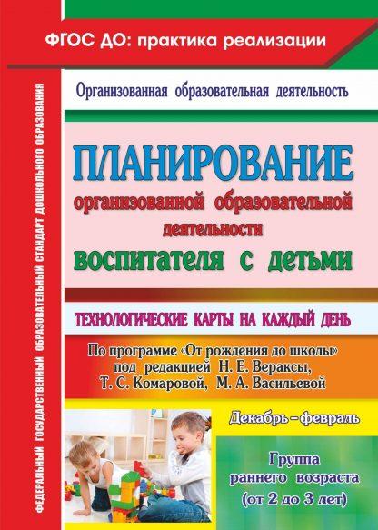 Купить Планирование организованной образовательной деятельности воспитателя с детьми в Москве по недорогой цене