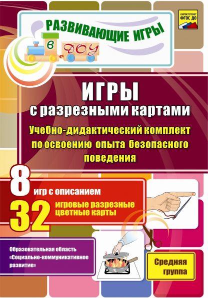 Купить Игры с разрезными картами. Учебно-дидактический комплект по освоению опыта безопасного поведения: 8 игр с описанием. 32 игровые разрезные цветные карты. Средняя группа в Москве по недорогой цене
