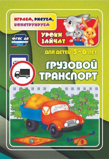 Купить Грузовой транспорт. Уроки зайчат: развивающие задания для детей 5-6 лет в Москве по недорогой цене