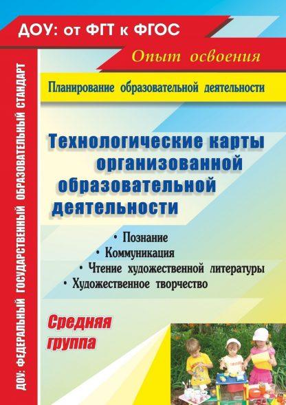 Купить Технологические карты организованной образовательной деятельности. Средняя группа в Москве по недорогой цене