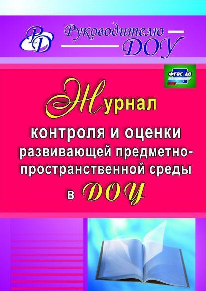 Купить Журнал контроля и оценки развивающей предметно-пространственной среды в ДОУ в Москве по недорогой цене