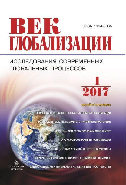 """Купить Журнал """"Век глобализации"""" № 1 2017 в Москве по недорогой цене"""