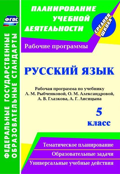 Купить Русский язык. 5 класс: рабочая программа по учебнику Л. М. Рыбченковой