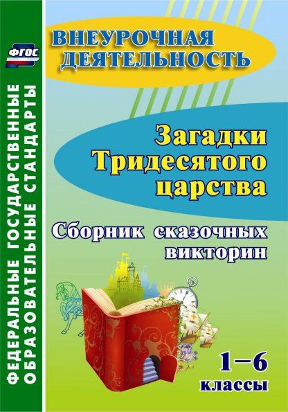 Купить Загадки тридесятого царства. 1-6 классы: сборник сказочных викторин в Москве по недорогой цене