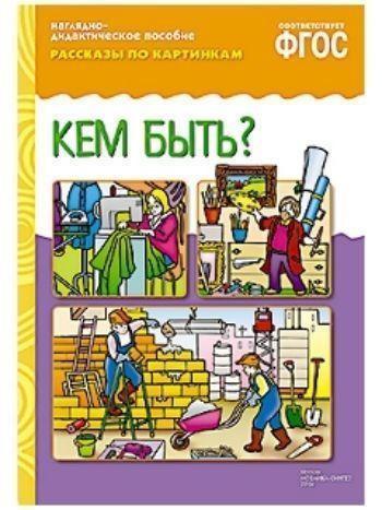 Купить Рассказы по картинкам. Кем быть? в Москве по недорогой цене