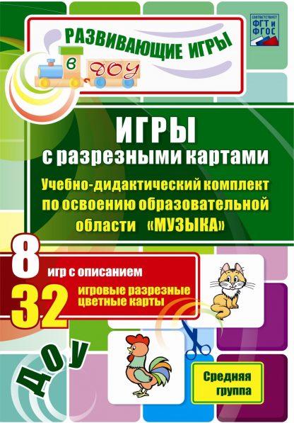"""Купить Игры с разрезными картами. Учебно-дидактический комплект по освоению образовательной области """"Музыка"""": 8 игр с описанием. 32 игровые разрезные цветные карты. Средняя группа в Москве по недорогой цене"""