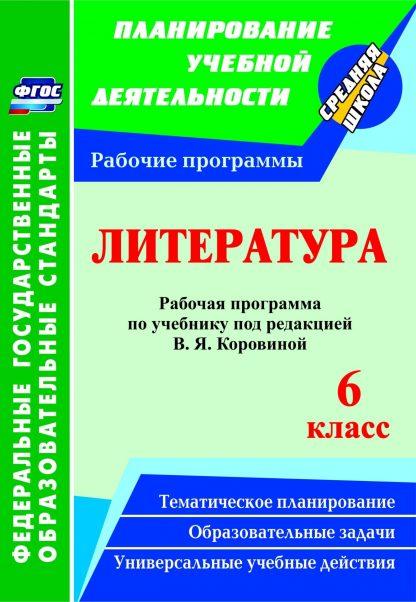 Купить Литература. 6 класс: рабочая программа по учебнику под редакцией В. Я. Коровиной в Москве по недорогой цене