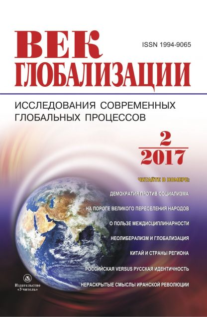 """Купить Журнал """"Век глобализации"""" № 2 2017 в Москве по недорогой цене"""