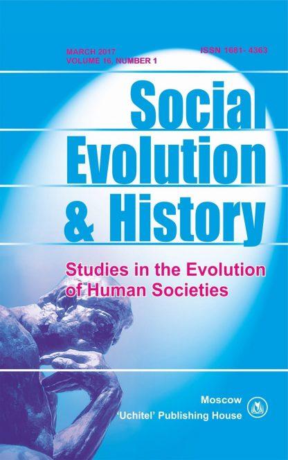 Купить Social Evolution & History. Volume 16