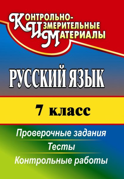 Купить Русский язык. 7 класс: тесты