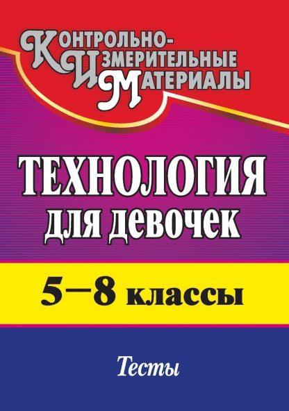 Купить Технология (для девочек). 5-8 классы: тесты в Москве по недорогой цене