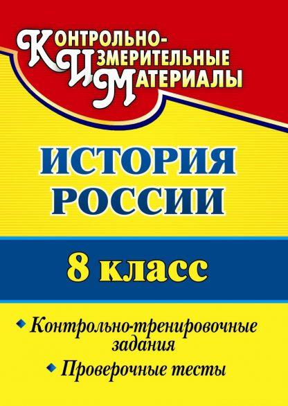 Купить История России. 8 класс: контрольно-тренировочные задания