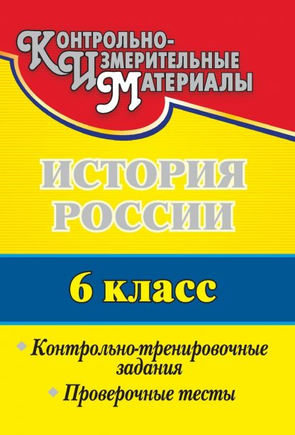 Купить История России. 6 класс: контрольно-тренировочные задания