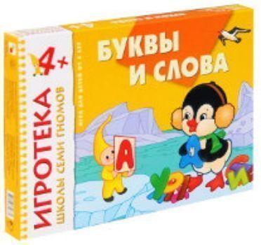 Купить Буквы и слова. Развивающая игра в Москве по недорогой цене