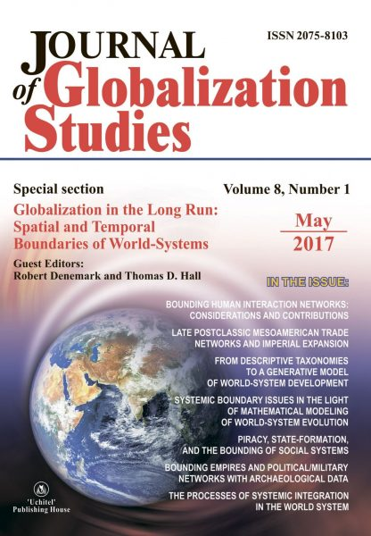 "Купить ""Journal of Globalization Studies"" Volume 8"