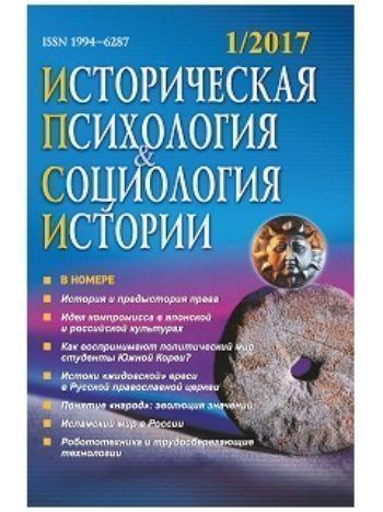 Купить Историческая психология и социология истории. №1