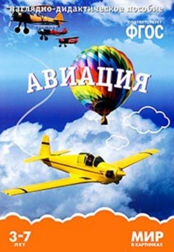 Купить Мир в картинках. Авиация. Наглядно-дидактическое пособие для детей 3-7 лет в Москве по недорогой цене