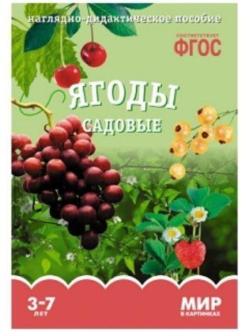Купить Мир в картинках. Ягоды садовые. Наглядно-дидактическое пособие для детей 3-7 лет в Москве по недорогой цене