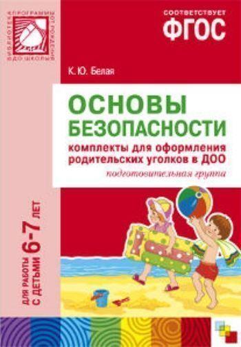Купить Основы безопасности. Комплекты для оформления родительских уголков в ДОО для работы с детьми 6-7 лет в Москве по недорогой цене
