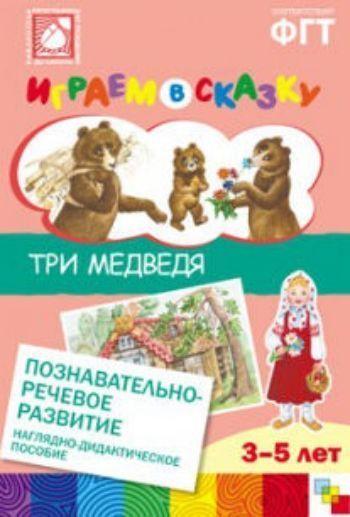 Купить Играем в сказку. Три медведя в Москве по недорогой цене
