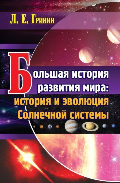 Купить Большая история развития мира: история и эволюция Солнечной системы в Москве по недорогой цене