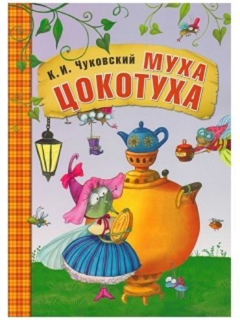 Купить Муха-Цокотуха в Москве по недорогой цене