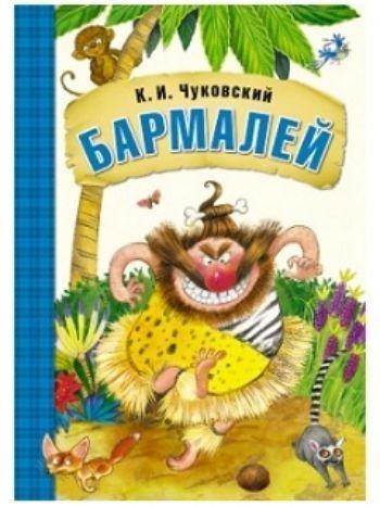 Купить Бармалей в Москве по недорогой цене