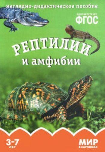 Купить Рептилии и амфибии. Наглядно-дидактическое пособие для занятий с детьми 3-7 лет в Москве по недорогой цене