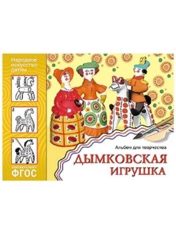 Купить Дымковская игрушка. Альбом для творчества в Москве по недорогой цене