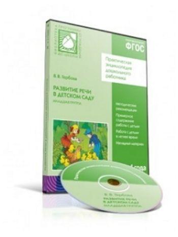 Купить Компакт-диск. Развитие речи в детском саду. Младшая группа. 3-4 года в Москве по недорогой цене