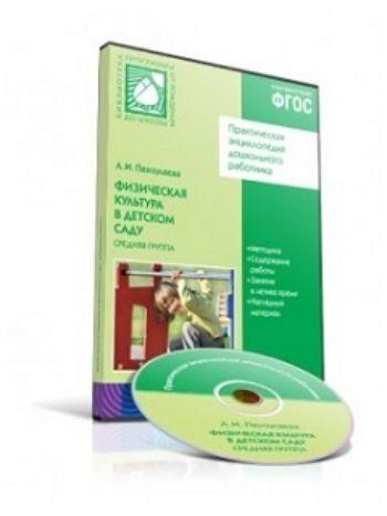 Купить Компакт-диск. Физическая культура в детском саду. Средняя группа. 4-5 лет в Москве по недорогой цене