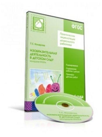 Купить Компакт-диск. Изобразительная деятельность в детском саду. Младшая группа. 3-4 года в Москве по недорогой цене