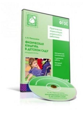 Купить Компакт-диск. Физическая культура в детском саду. Младшая группа. 3-4 года в Москве по недорогой цене