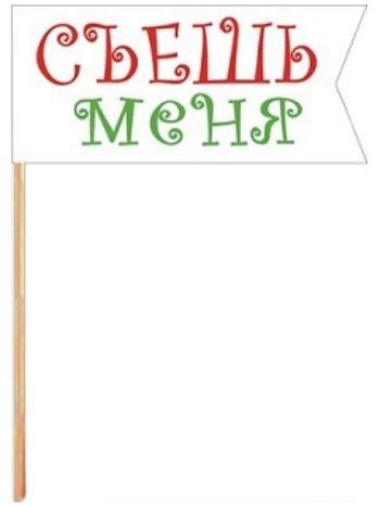 """Купить Топпер новогодний """"Съешь меня"""" в Москве по недорогой цене"""