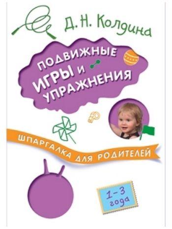 Купить Подвижные игры и упражнения с детьми 1-3 лет в Москве по недорогой цене