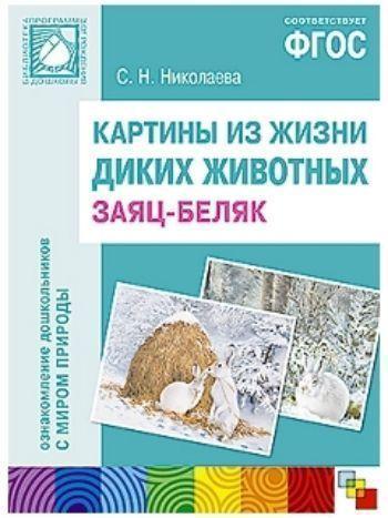Купить Картины из жизни диких животных. Заяц-беляк в Москве по недорогой цене